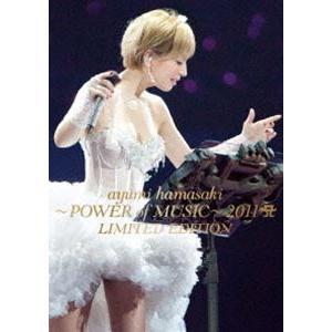 浜崎あゆみ/ayumi hamasaki POWER of MUSIC 2011 A LIMITED EDITION [DVD]|dss