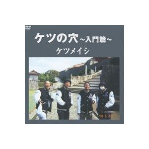 ケツメイシ/ケツの穴 〜入門篇〜 [DVD]|dss