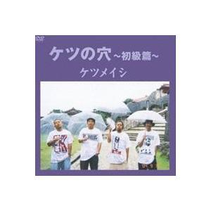 ケツメイシ/ケツの穴 〜初級篇〜 [DVD]|dss