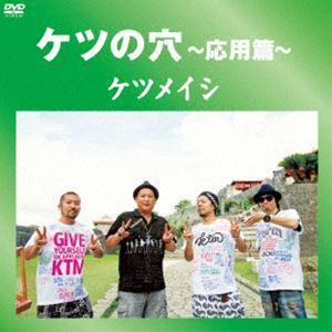 ケツメイシ/ケツの穴 〜応用篇〜 [DVD]|dss