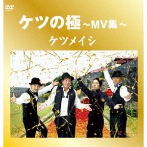 ケツメイシ/ケツの極 〜MV集〜 [DVD]|dss