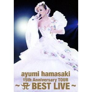 浜崎あゆみ/ayumi hamasaki 15th Anniversary TOUR 〜A BEST LIVE〜(通常盤) [DVD]|dss