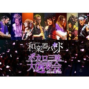 和楽器バンド/ボカロ三昧大演奏会 [DVD]|dss