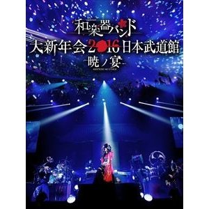 和楽器バンド 大新年会2016 日本武道館 -暁ノ宴- [DVD]|dss