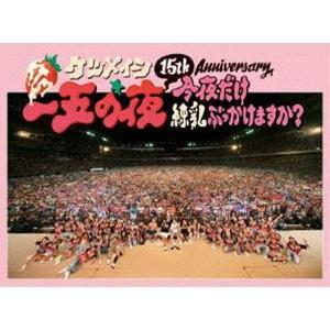 ケツメイシ/15th Anniversary「一五の夜」〜今夜だけ練乳ぶっかけますか?〜 [DVD]|dss