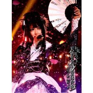 和楽器バンド大新年会2017東京体育館 -雪ノ宴・桜ノ宴-(初回生産限定盤B) [DVD]|dss