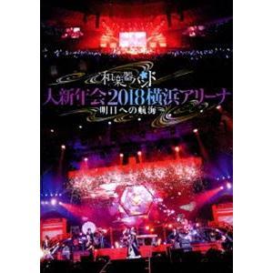 和楽器バンド 大新年会2018横浜アリーナ 〜明日への航海〜【通常盤】 [DVD]|dss