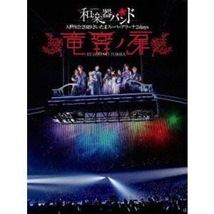 和楽器バンド 大新年会2019さいたまスーパーアリーナ2days 〜竜宮ノ扉〜(通常盤) [DVD]|dss