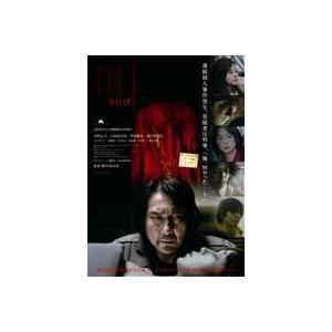 叫 プレミアム・エディション [DVD] dss