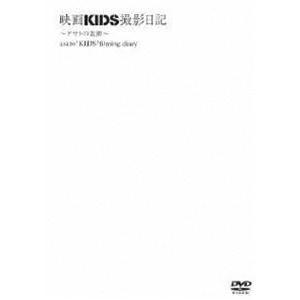 映画 KIDS 撮影日記〜アサトの素顔〜(通常盤) [DVD]