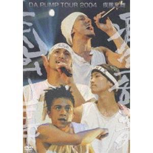 DA PUMP TOUR 2004 疾風乱舞 [DVD]|dss