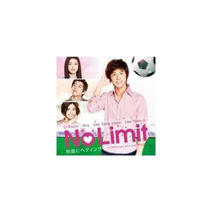 (オリジナル・サウンドトラック) No Limit〜地面にヘディング〜オリジナル・サウンドトラック(CD+DVD) [CD]|dss