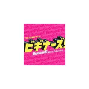 (オリジナル・サウンドトラック) TBS系 木曜ドラマ9  ビギナーズ! Music Collect...
