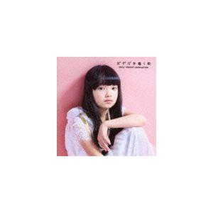 女子力を磨く歌 [CD]