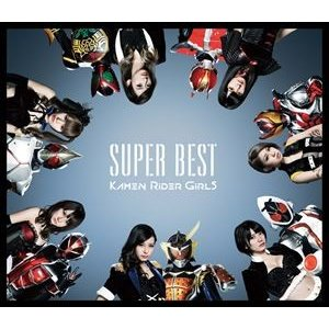 仮面ライダーGIRLS / SUPER BEST [CD]|dss