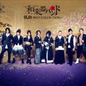 和楽器バンド / 軌跡 BEST COLLECTION+(CD(スマプラ対応)) [CD]|dss