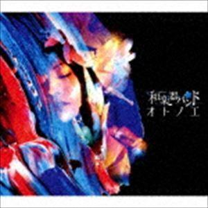 和楽器バンド / オトノエ(MUSIC VIDEO盤/CD+DVD(スマプラ対応)) [CD]|dss