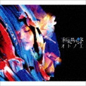 和楽器バンド / オトノエ(MUSIC VIDEO盤/CD+Blu-ray(スマプラ対応)) [CD]|dss