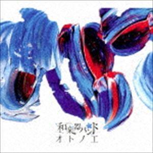 和楽器バンド / オトノエ(LIVE映像盤/CD+DVD(スマプラ対応)) [CD]|dss