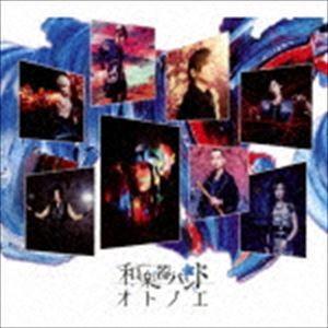 和楽器バンド / オトノエ(CD ONLY盤/CD(スマプラ対応)) [CD]|dss