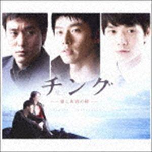 (オリジナル・サウンドトラック) チング 〜愛と友情の絆〜 オリジナル・サウンドトラック(2CD+DVD) [CD]|dss