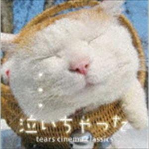 泣いちゃった! [CD] dss