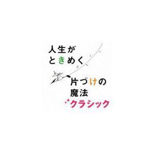 """種別:CD (クラシック) 解説:""""片づけコンサルタント""""近藤麻理恵プロデュースによる片づけ向きクラ..."""