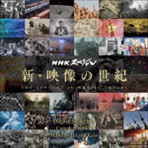加古隆(音楽) / 新・映像の世紀 オリジナル・サウンドトラック 完全版 [CD]