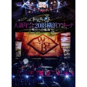 和楽器バンド 大新年会2018横浜アリーナ 〜明日への航海〜【初回生産限定盤】 [Blu-ray]|dss