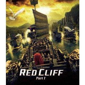 レッドクリフ Part I(Blu-ray)...