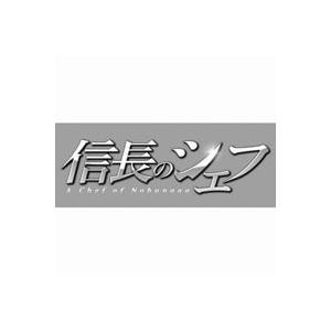 信長のシェフ ブルーレイBOX [Blu-ray] dss