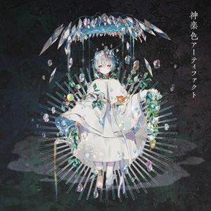 まふまふ / 神楽色アーティファクト(初回生産限定盤A/CD+DVD) [CD]