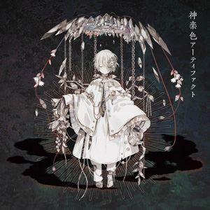 まふまふ / 神楽色アーティファクト(初回生産限定盤B/CD+DVD) [CD]