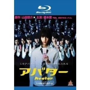 アバター [Blu-ray]|dss