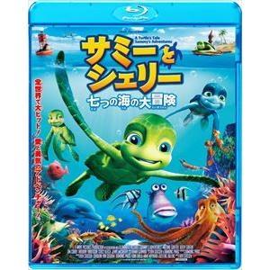 サミーとシェリー 七つの海の大冒険 [Blu-ray] dss