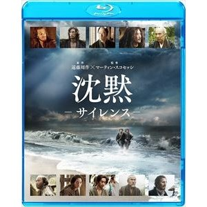 沈黙 サイレンス [Blu-ray]|dss