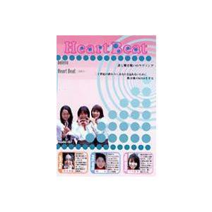 Heart Beat mode-7(最終巻) [DVD] dss