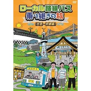 ローカル路線バス乗り継ぎの旅 出雲〜枕崎編 [DVD]|dss