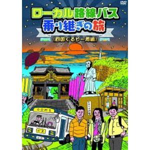 ローカル路線バス乗り継ぎの旅 四国ぐるり一周編 [DVD]|dss