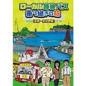 ローカル路線バス乗り継ぎの旅 函館〜宗谷岬編 [DVD]|dss