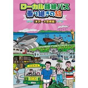 ローカル路線バス乗り継ぎの旅 米沢〜大間崎編 [DVD]|dss