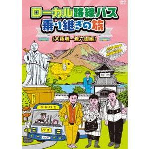 ローカル路線バス乗り継ぎの旅 大阪城〜兼六園編 [DVD]|dss