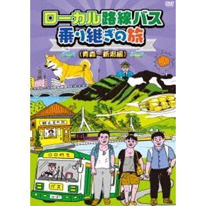 ローカル路線バス乗り継ぎの旅 青森〜新潟編 [DVD]|dss