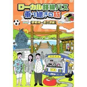 ローカル路線バス乗り継ぎの旅 御殿場〜直江津編 [DVD]|dss