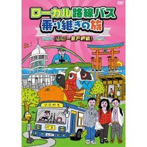 ローカル路線バス乗り継ぎの旅 山口〜室戸岬編 [DVD]|dss