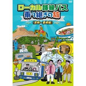 ローカル路線バス乗り継ぎの旅 宮崎〜長崎編 [DVD]|dss