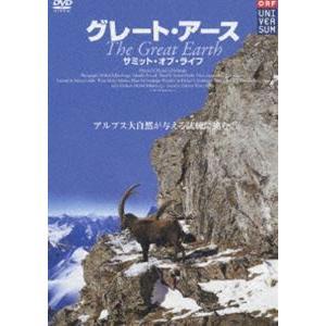 グレート・アース 2〜サミット・オブ・ライフ〜 [DVD]|dss