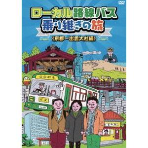 ローカル路線バス乗り継ぎの旅 京都〜出雲大社編 [DVD]|dss