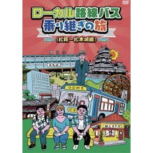 ローカル路線バス乗り継ぎの旅 松阪〜松本城編 [DVD]|dss