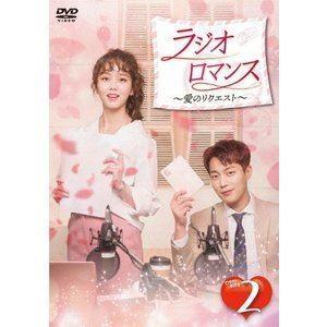 ラジオロマンス〜愛のリクエスト〜 DVD-BOX2 [DVD]|dss